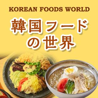 韓国フードの世界