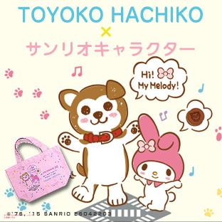 TOYOKO HACHIKO × サンリオキャラクター