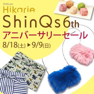渋谷ヒカリエShinQs 6th アニバーサリーセール