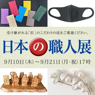 Japanese craftsmen exhibition