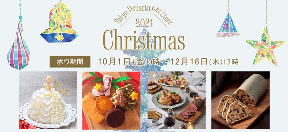 2021クリスマス(店頭)