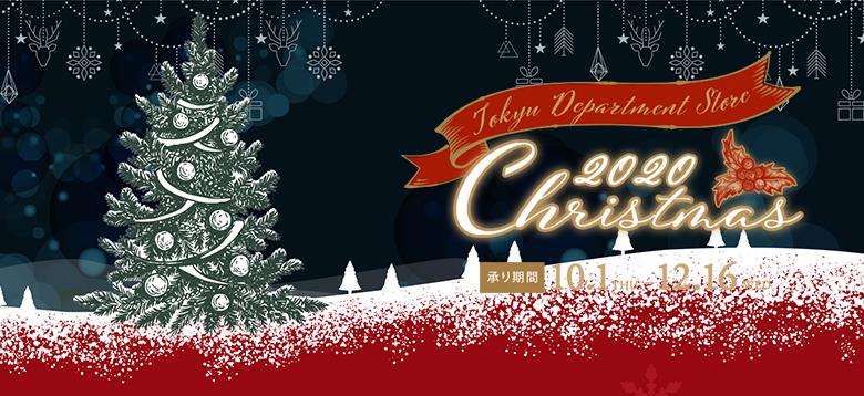 東急百貨店のクリスマス2020