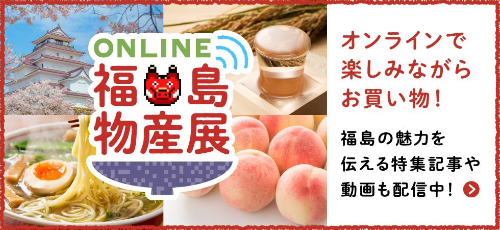 ONLINE福島物産展