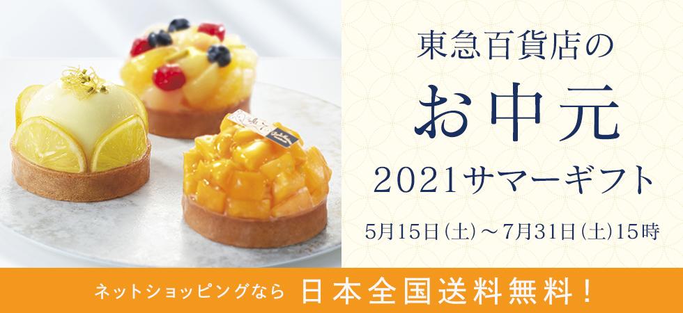 2021東急百貨店のお中元・サマーギフト