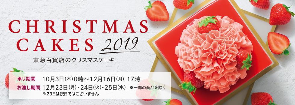 東急百貨店のクリスマスケーキ2019