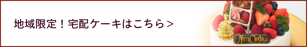 宅配クリスマスケーキ(地域限定)