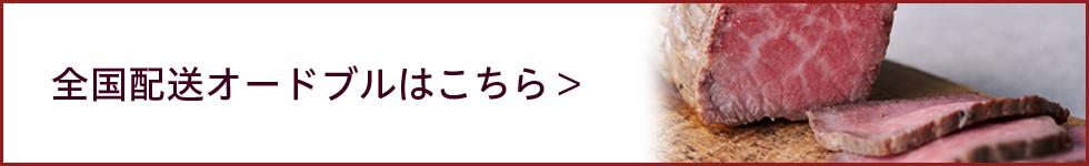東急百貨店のクリスマスケーキ2020配送オードブル