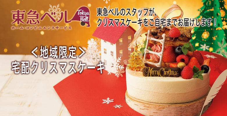 クリスマス配送ケーキ