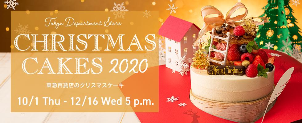 東急百貨店のクリスマスケーキ2020