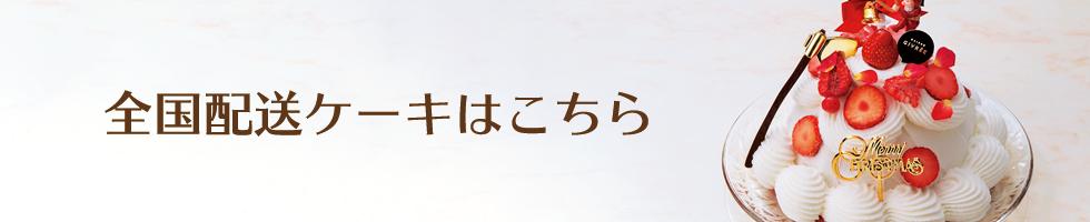 クリスマスケーキ(全国配送)