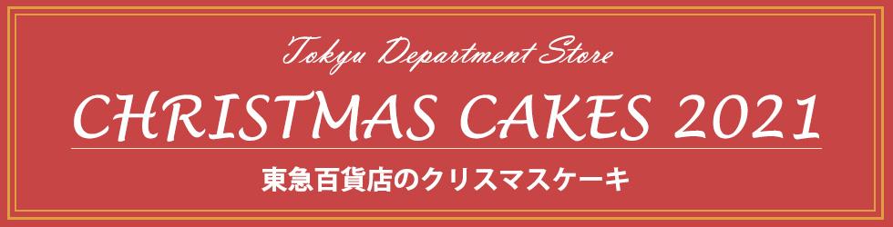 東急百貨店のクリスマスケーキ2021