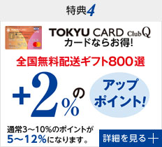 特典4 TOKYU CARD ClubQカードでお得 +2%アップポイント