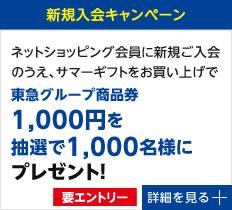 特典5 はじめてのご利用で商品券1,000円が1,000名様に当たる!