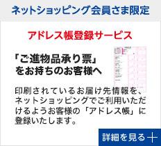 特典7 「ご進物品承り票」をお待ちのお客様 印刷されているお届け先情報をお客様の「アドレス帳」に登録いたします。