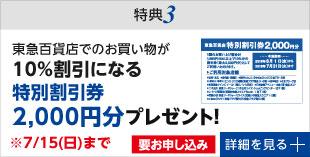 特典3 東急百貨店各店でのお買い物が10%割引になる「特別割引券2000円分」プレゼント!