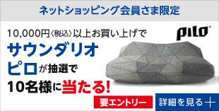 特典6 1万円以上お買い上げごとに、サウンドシステム内臓枕が抽選で10名様に当たる!