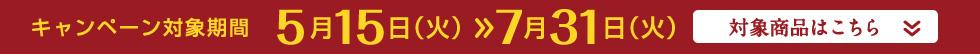 キャンペーン対象期間:5月15日(火)~7月31日(火)