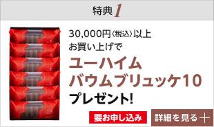 特典1 3万円以上お買い上げでユーハイムバウムブリュッケ10プレゼント