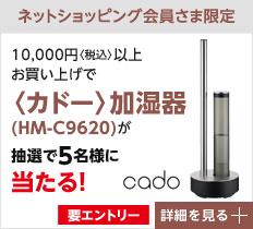 特典6 1万円以上お買い上げごとに、カドー加湿器が抽選で5名様に当たる!
