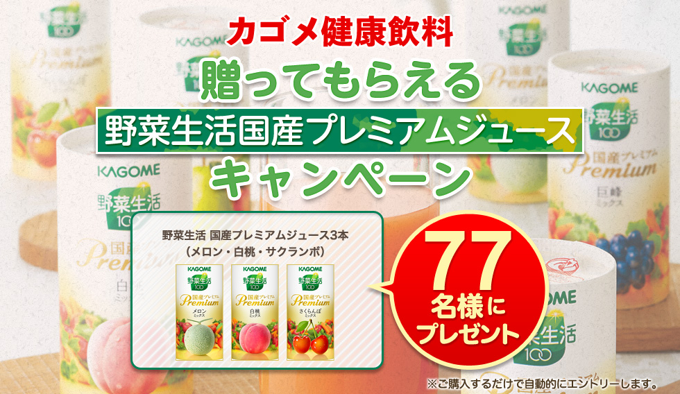 贈ってもらおう「野菜生活国選プレミアムジュース」キャンペーン