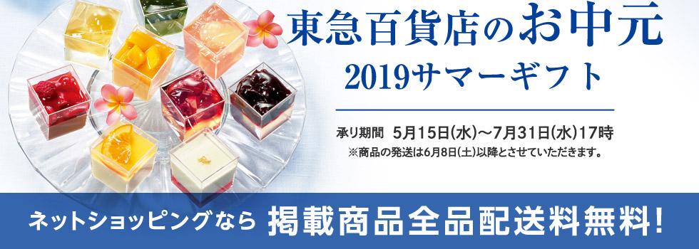 2018年東急百貨店のお中元