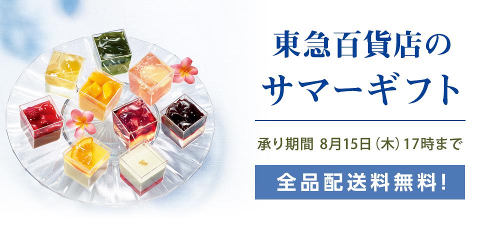 2019年東急百貨店のサマーギフト