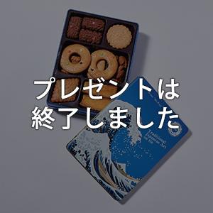 <泉屋東京店>スペシャルクッキーズ 浮世絵缶 プレゼント終了