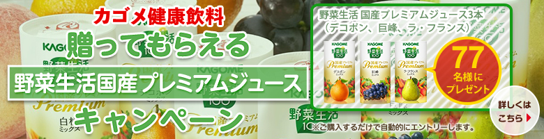 カゴメ健康飲料贈ってもらえる「野菜生活国産プレミアムジュース」プレゼントキャンペーン