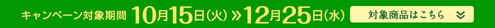 キャンペーン対象期間:10月15日(火)~12月25日(水)