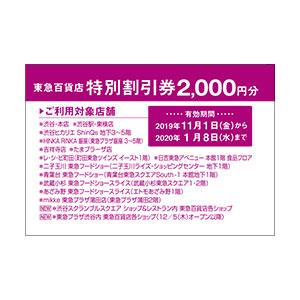 特別割引券2,000円分
