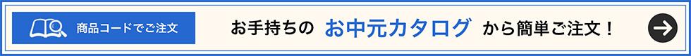 お手持ちのお中元カタログから簡単ご注文!