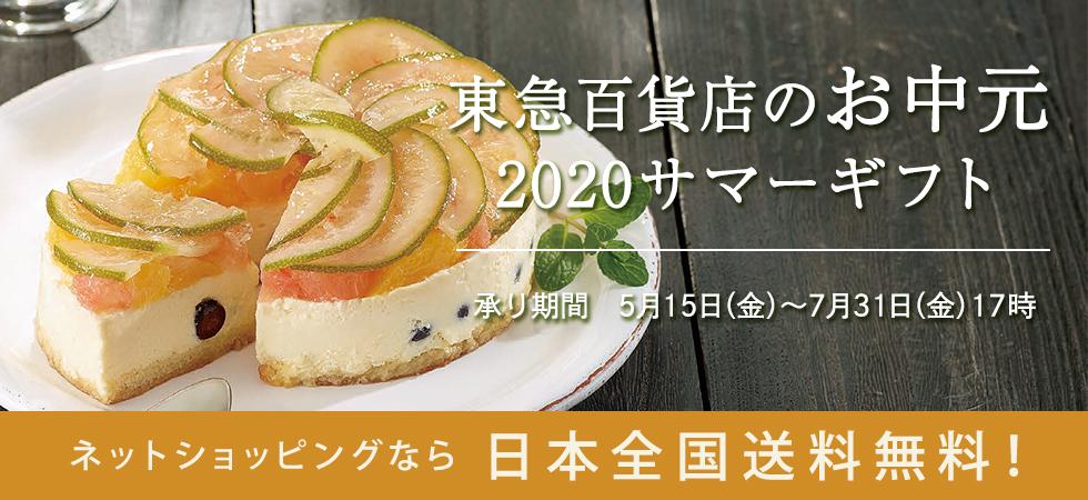 東急百貨店のお中元 2020サマーギフト