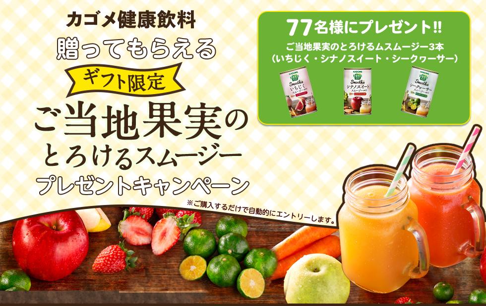贈ってもらおう「野菜生活国産プレミアムジュース」キャンペーン