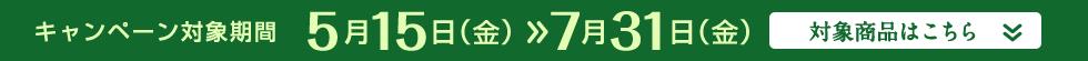 キャンペーン対象期間:5月15日(金)~7月31日(金)