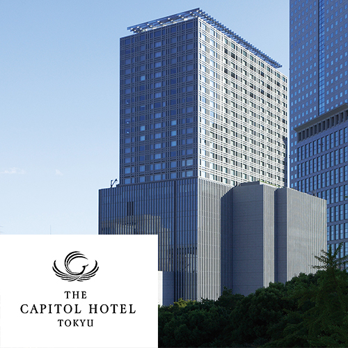 ザ・キャピトルホテル東急