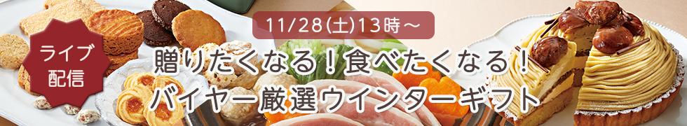 11/28(土)13時~ 贈りたくなる!食べたくなる!バイヤー厳選ウインターギフト