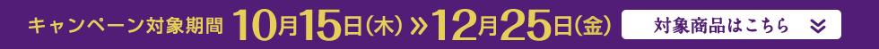 キャンペーン対象期間:10月15日(木)~12月25日(金)