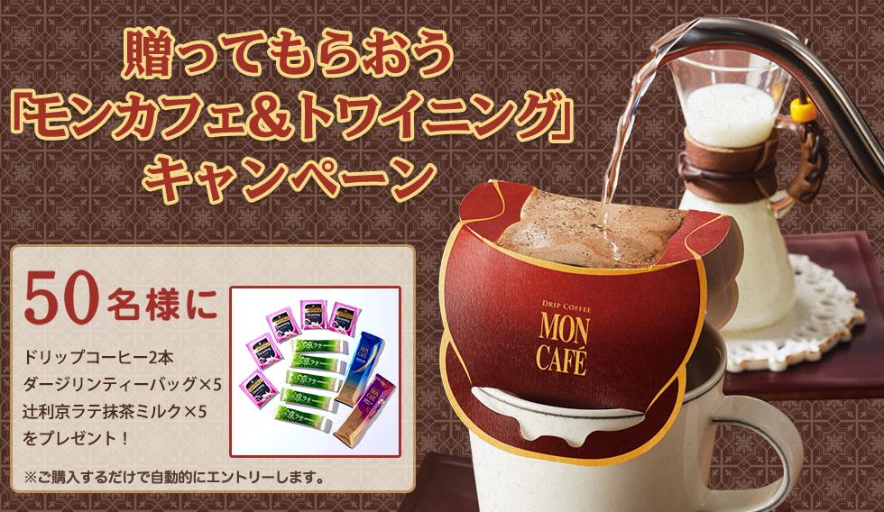 贈ってもらおう「モンカフェ&トワイニング」キャンペーン