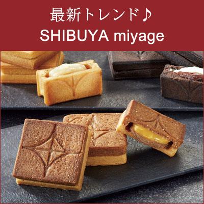 最新トレンド♪SHIBUYA miyage
