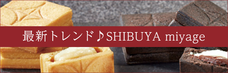 最新トレンド!SHIBUYAmiyage