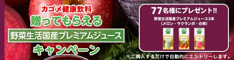 贈ってもらえる「ギフト限定 野菜生活国産プレミアムジュース」プレゼントキャンペーン