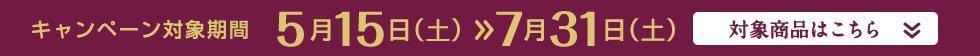 キャンペーン対象期間:5月15日(土)~7月31日(土)