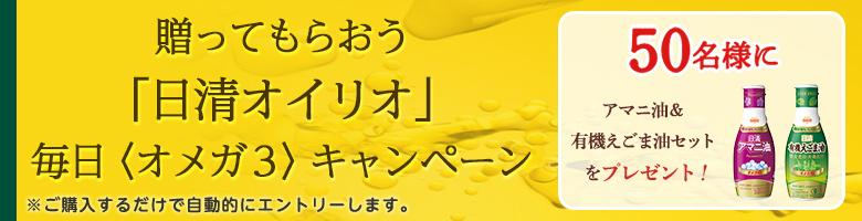 贈ってもらおう「日清オイリオ」毎日〈オメガ3〉キャンペーン