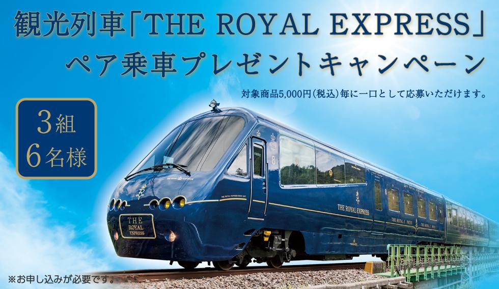 観光列車「THE ROYAL EXPRESS」ペア乗車プレゼントキャンペーン