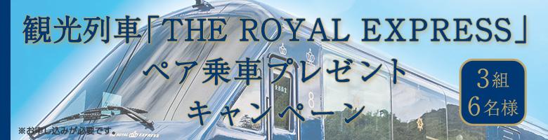 豪華列車「THE ROYAL EXPRESS」ペア乗車プレゼントキャンペーン