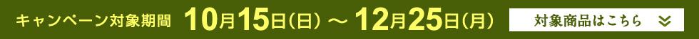 ご応募対象期間:10月15日(日)~12月25日(月)/対象商品はこちら
