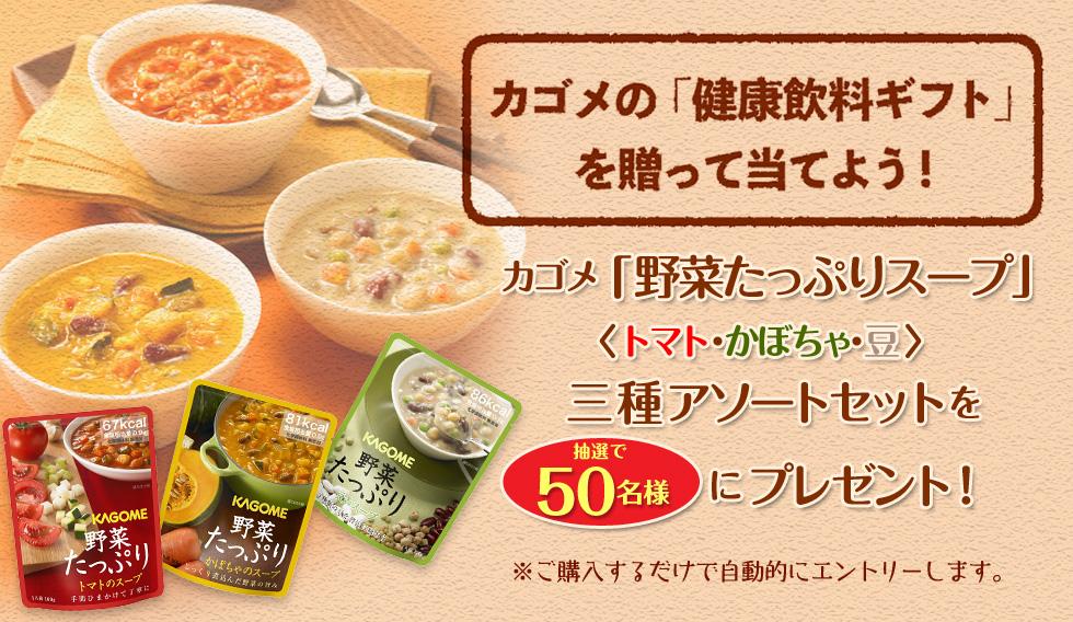 カゴメの「野菜たっぷりスープ」〈トマト・かぼちゃ・豆〉三種アソートセットを抽選で50名様にプレゼント!