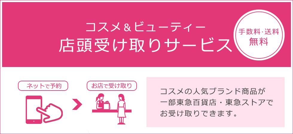 コスメ&ビューティー 店頭受け取りサービス
