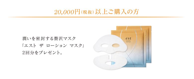 KANEBO化粧品を20,000円〈税抜〉以上お買上げのお客様に潤いを密封する贅沢マスク「エスト ザ ローション マスク」2回分をプレゼント。