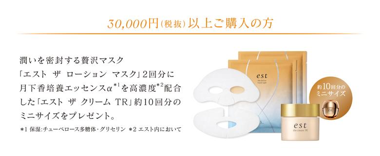 KANEBO化粧品を30,000円〈税抜〉以上お買上げのお客様に潤いを密封する贅沢マスク「エスト ザ ローション マスク」2回分に月下香培養エッセンスαを高濃度配合した「エスト ザ クリーム TR」約10回分のミニサイズをプレゼント。